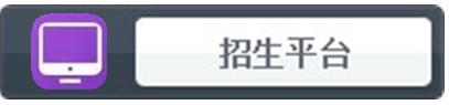 招(zhao)生平台